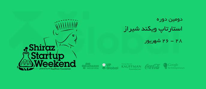 shiraz startup weekend