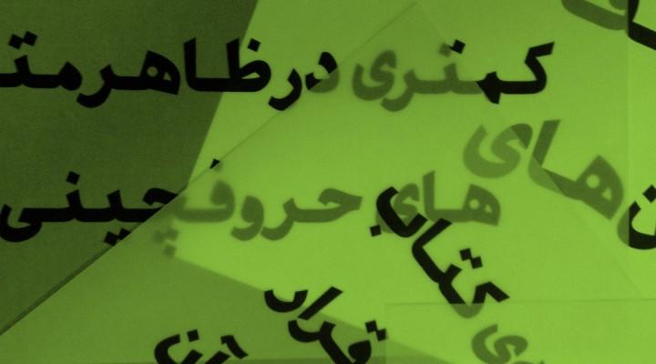 کمپین قلم فارسی آزاد