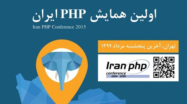 پارسکدرز حامی اولین همایش PHP ایران