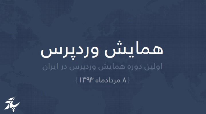 پارسکدرز حامی اولین همایش وردپرس ایران