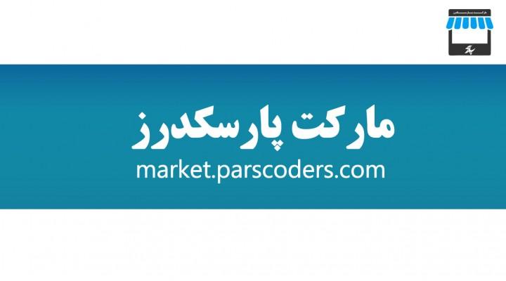 مارکت پارسکدرز افتتاح شد