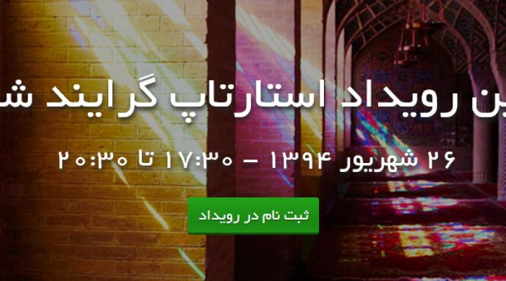 دومین رویداد استارتاپ گرایند شیراز