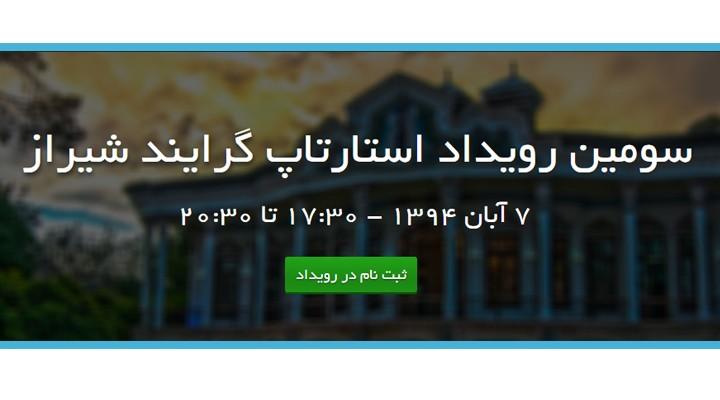 سومین رویداد استارتاپ گرایند شیراز