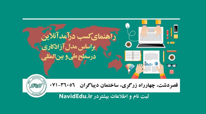 سمینار آشنایی با فریلنسینگ در شیراز