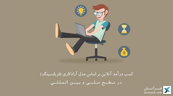آموزش ویدئویی و کاربردی آزادکاری به زبان فارسی