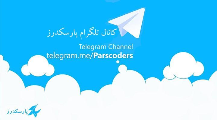 کانال تلگرام پارسکدرز