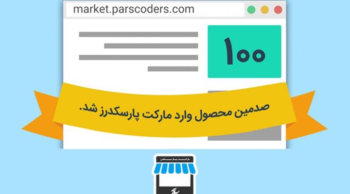 ۱۰۰ محصول در مارکت پارسکدرز