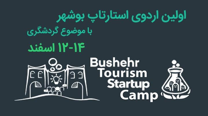 اولین اردوی استارتاپ بوشهر با موضوع گردشگری