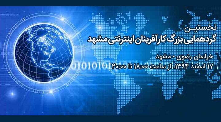 نخستین گردهمایی بزرگ کارآفرینان اینترنتی مشهد