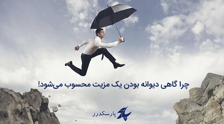 چرا گاهی دیوانه بودن یک مزیت محسوب میشود!