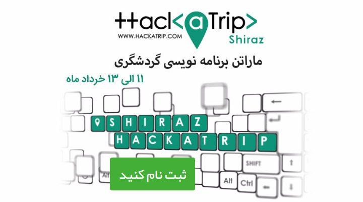 هاکاتریپ شیراز – ماراتن برنامه نویسی در حوزه گردشگری
