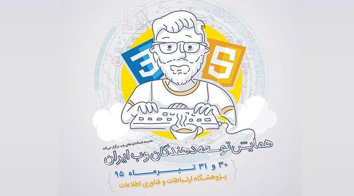 نخستین همایش توسعهدهندگان وب ایران