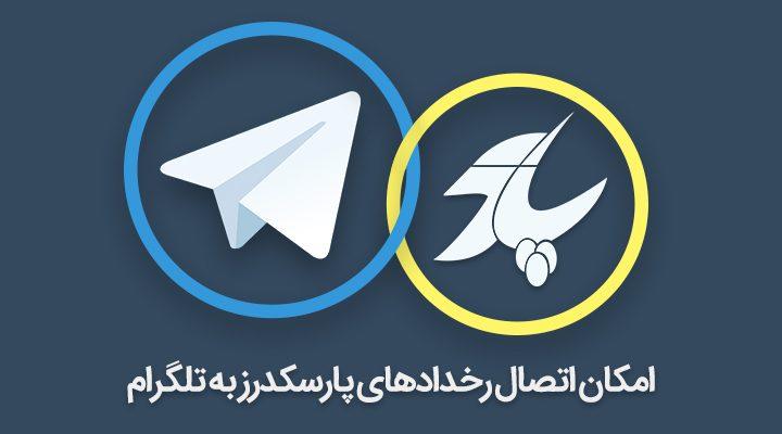 امکان اتصال رخدادهای پارسکدرز به تلگرام