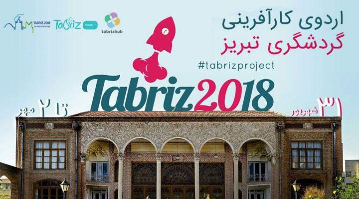 اردوی کارآفرینی گردشگری با محوریت تبریز۲۰۱۸