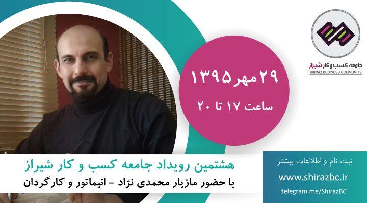 هشتمین رویداد جامعه کسب و کار شیراز