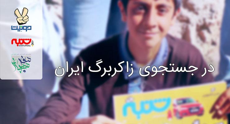 در جستجوی زاکربرگ ایران