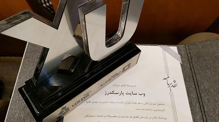 پارسکدرز برنده سومین جایزه کاربردپذیری ایران