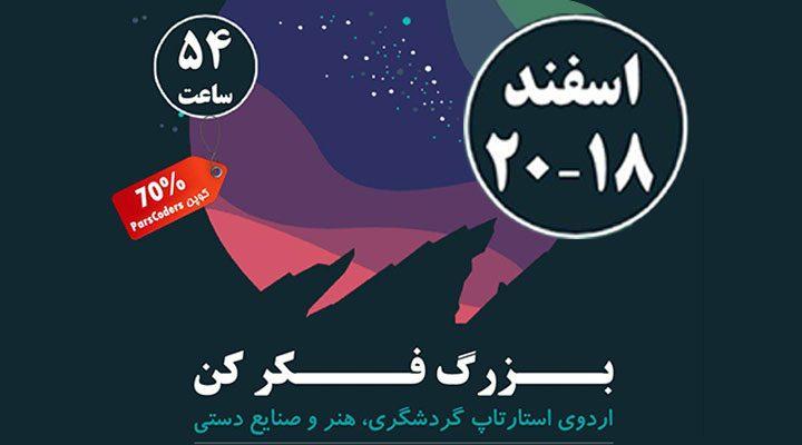 هشتمین دوره اردوی استارتاپ شیراز