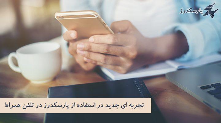 تجربهای جدید در استفاده از پارسکدرز در تلفن همراه!