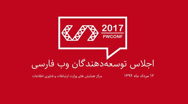 دومین اجلاس توسعه دهندگان وب فارسی