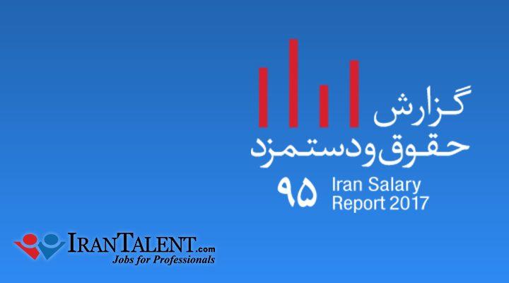 گزارش حقوق و دستمزد متخصصان ایرانی در سال ۹۵