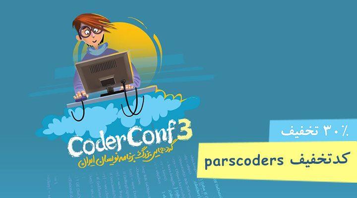 گردهمایی بزرگ برنامهنویسان ایران (CoderConf 3)