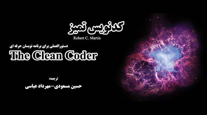 کتاب ارزشمند کدنویس تمیز (The Clean Coder)