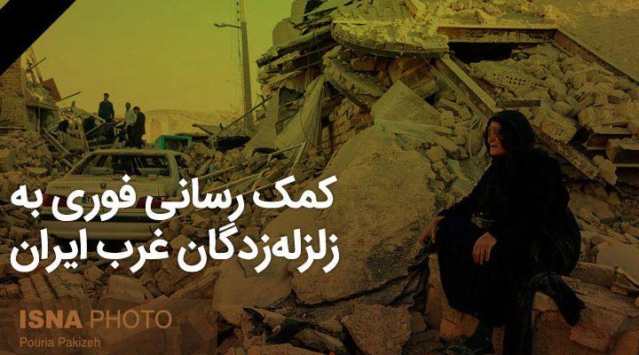 کمک رسانی به مناطق زلزله زده غرب ایران
