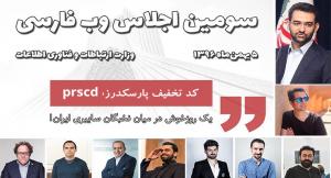 سومین اجلاس توسعه دهندگان وب فارسی برگزار میگردد
