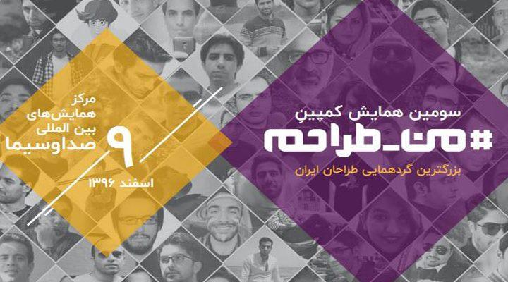 سومین همایش کمپین من طراحم: بزرگترین گردهمایی طراحان ایران