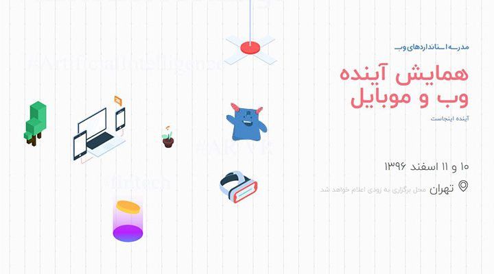 سومین همایش آینده وب و موبایل ایران + کدتخفیف