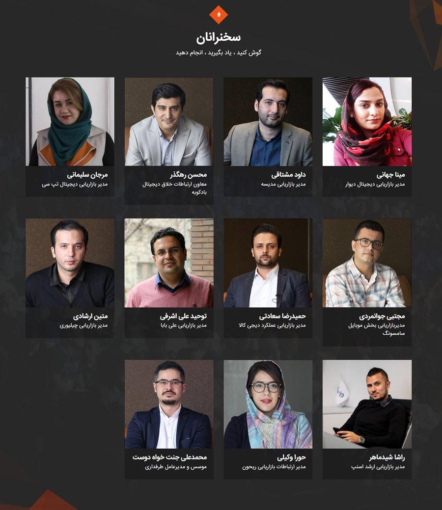 سخنرانان روز بازاریابی دیجیتال