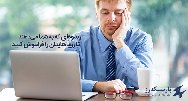 کارآفرین کارمند