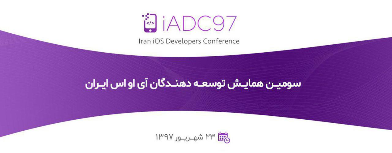 سومین کنفرانس توسعه دهندگان ios