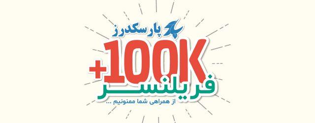 100،000 فریلنسر در پارسکدرز