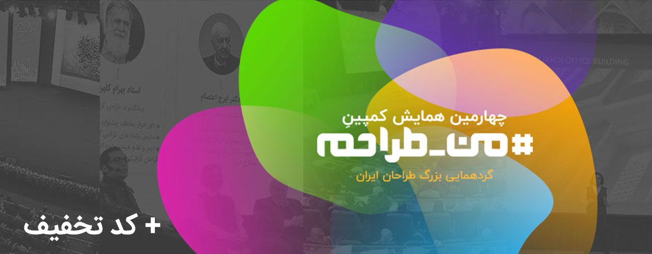 چهارمین همایش کمپین من طراحم: بزرگترین گردهمایی طراحان ایران + کد تخفیف