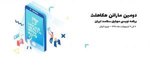 دومین ماراتن هکاهلث – برنامهنویسی موبایل سلامت ایران