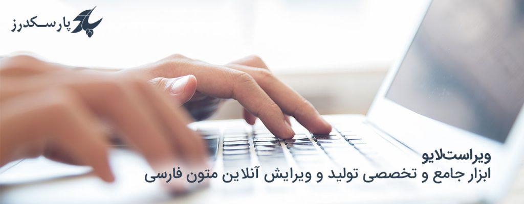 ویراستلایو ابزار جامع و تخصصی تولید و ویرایش آنلاین متون فارسی