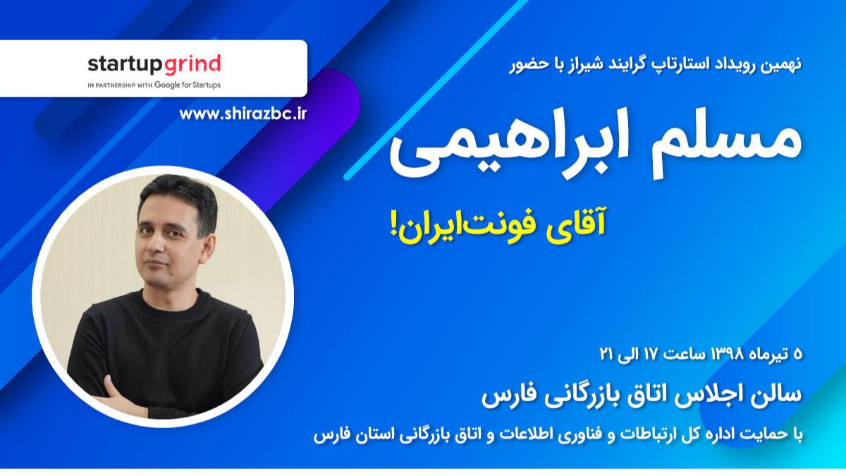 نهمین رویداد جامعه کسب و کار شیراز با حضور مسلم ابراهیمی