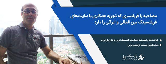 مصاحبه با فریلنسری که تجربه همکاری با سایتهای فریلنسینگ بین المللی و ایرانی را دارد