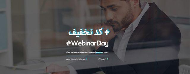 معرفی رویداد روز وبینار (Webinar Day)+ کد تخفیف