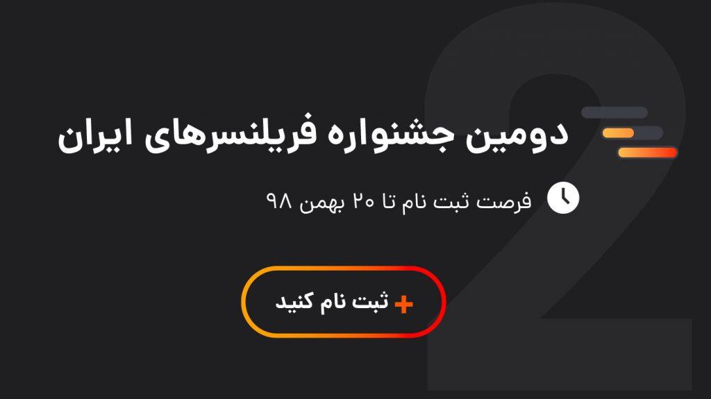 دومین جشنواره فریلنسرهای ایران